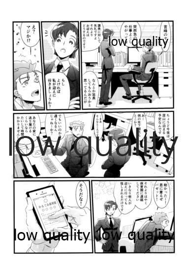 Yukibare Marriage 21