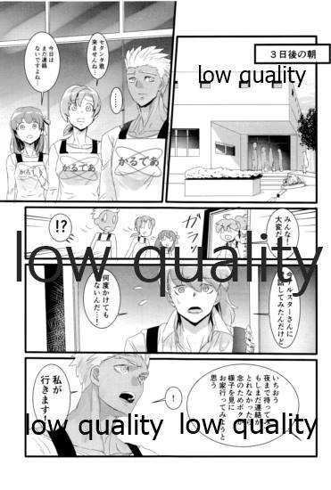 Yukibare Marriage 31