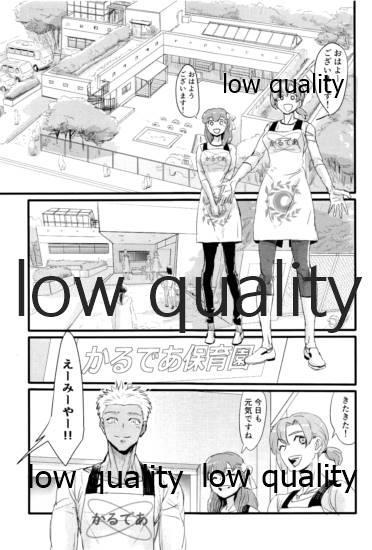 Yukibare Marriage 5