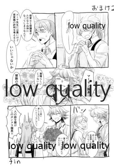 Yukibare Marriage 61