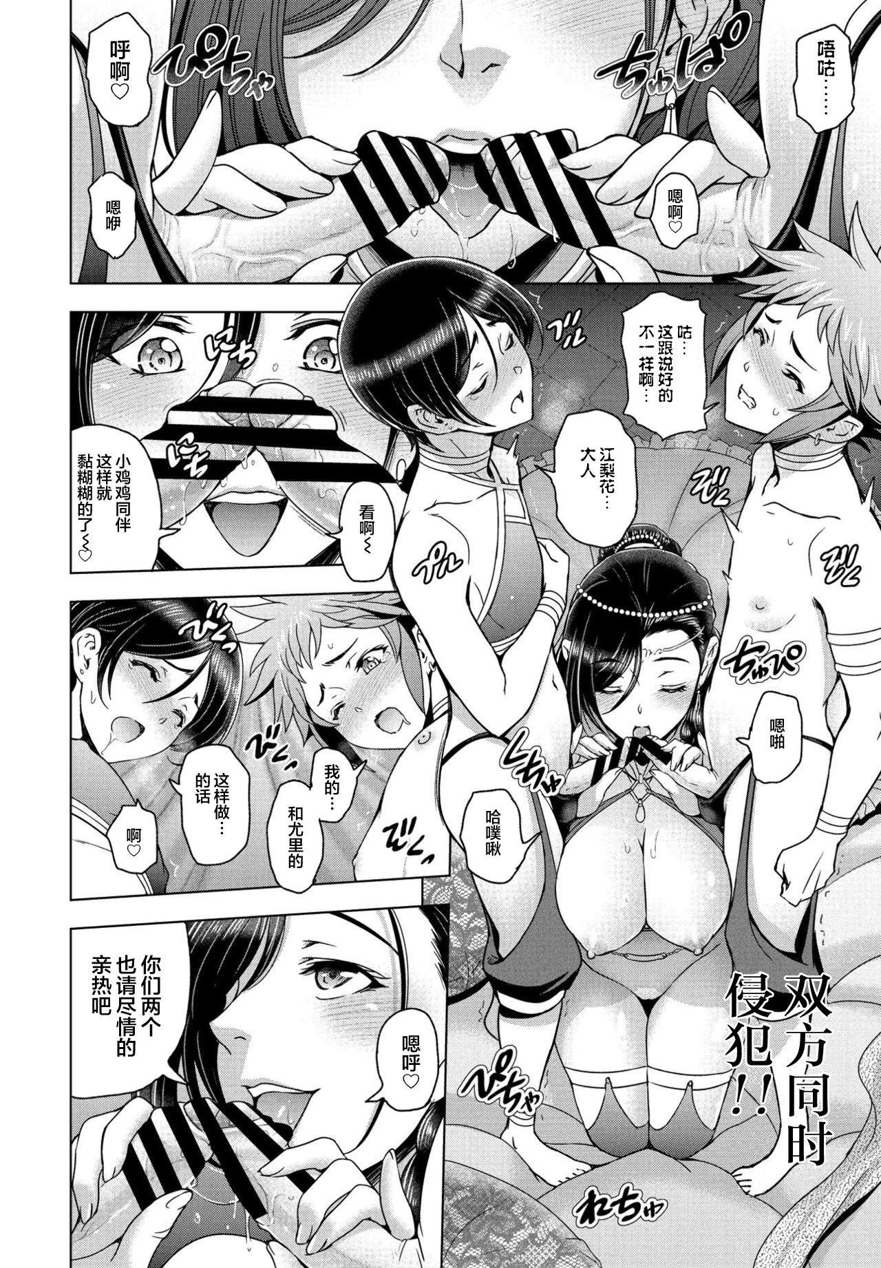 Tensei shitara Shota Harem no Joou tte Maji desu ka!? Zenpen 10