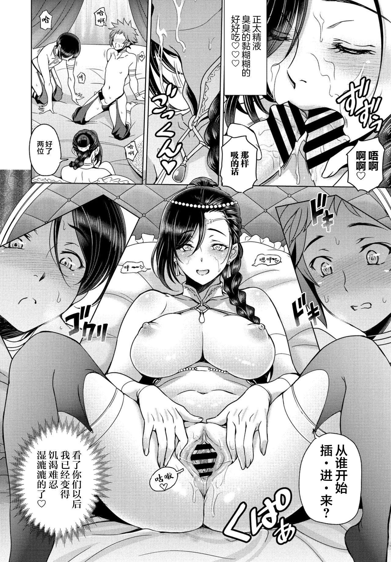 Tensei shitara Shota Harem no Joou tte Maji desu ka!? Zenpen 12