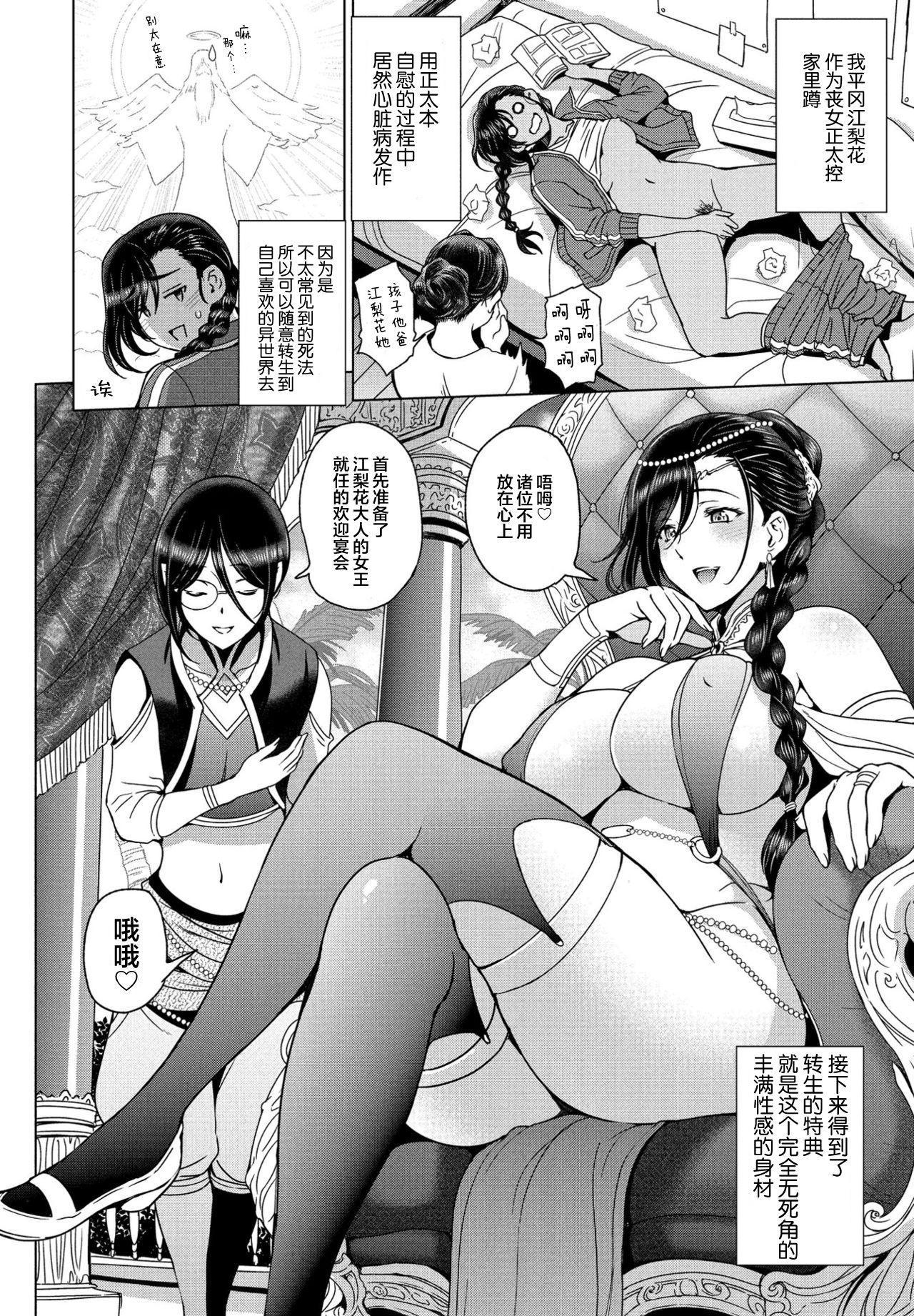 Tensei shitara Shota Harem no Joou tte Maji desu ka!? Zenpen 2