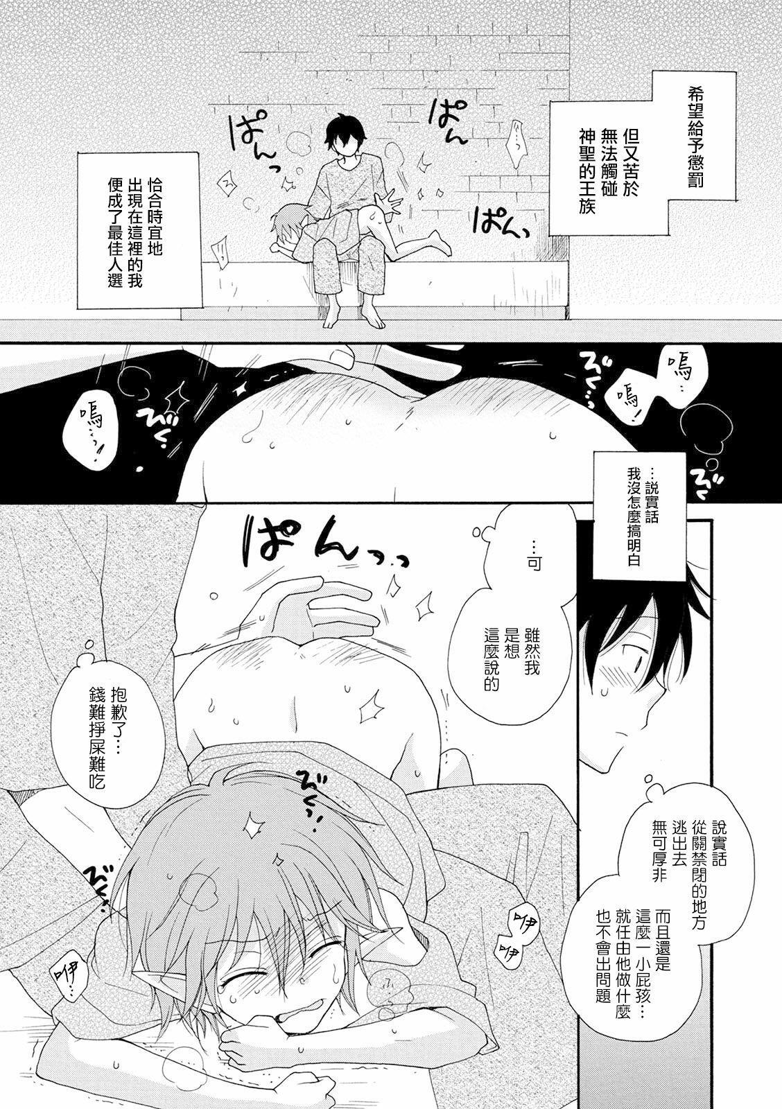 Shiawase no Tamago 11