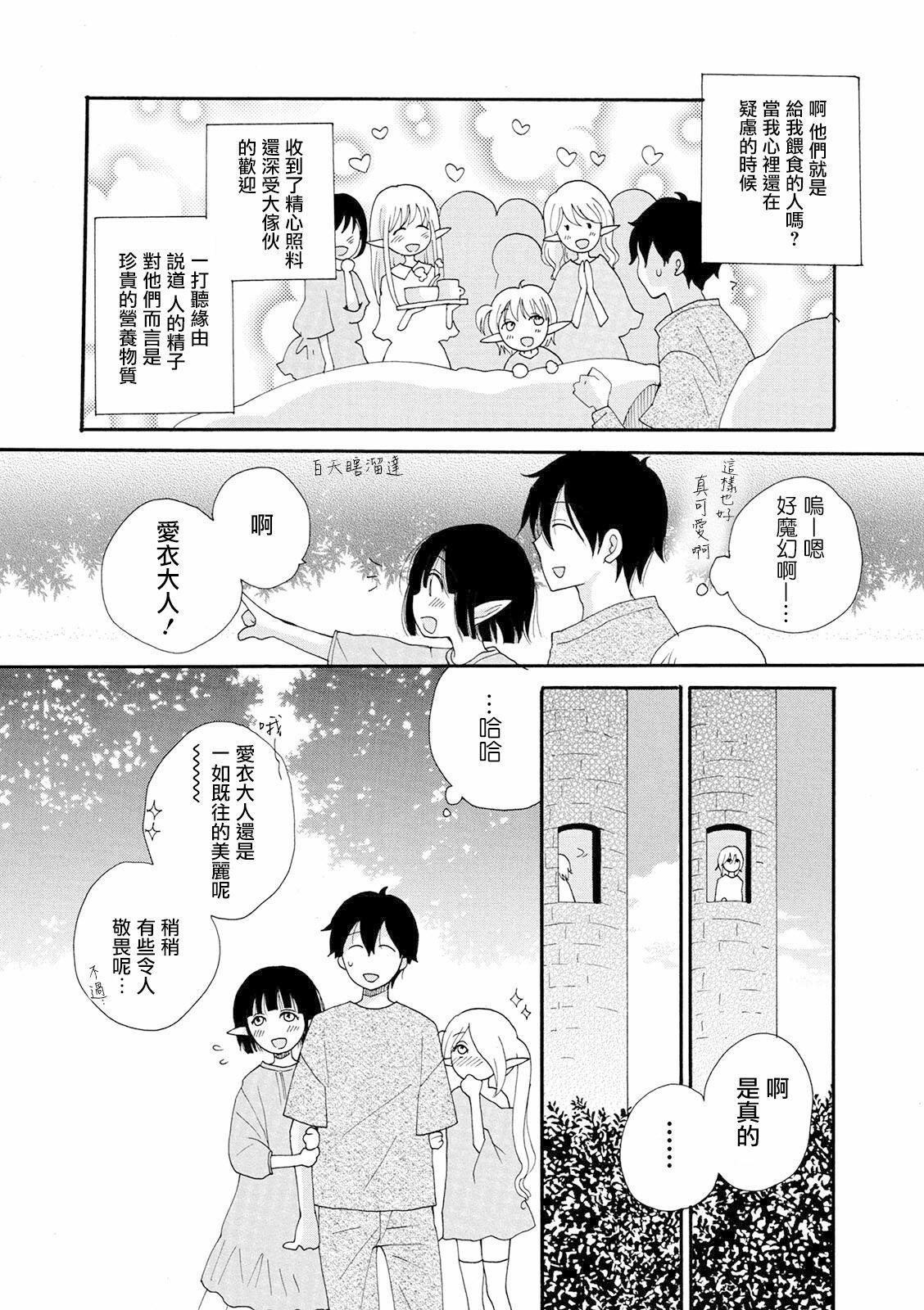 Shiawase no Tamago 7
