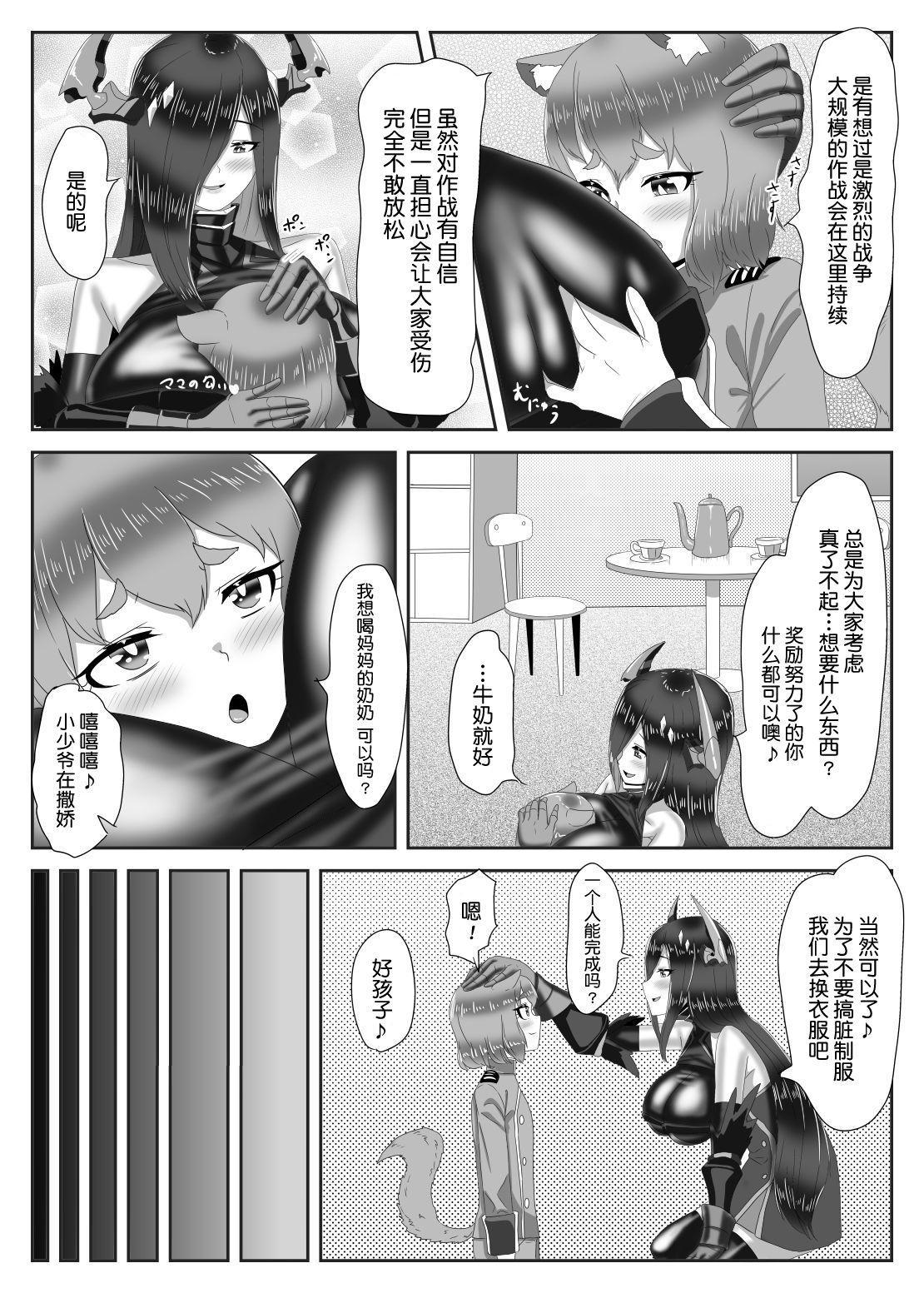 Futanari Kantai to Otokonoko Shikikan 9