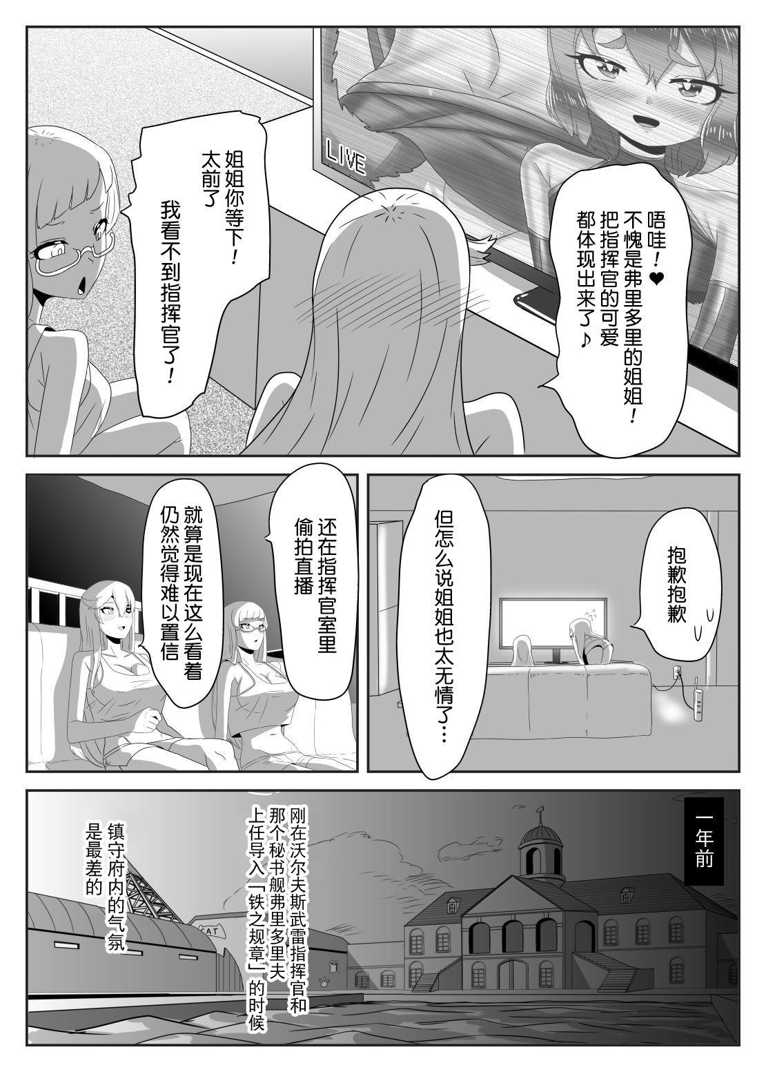 Futanari Kantai to Otokonoko Shikikan 11