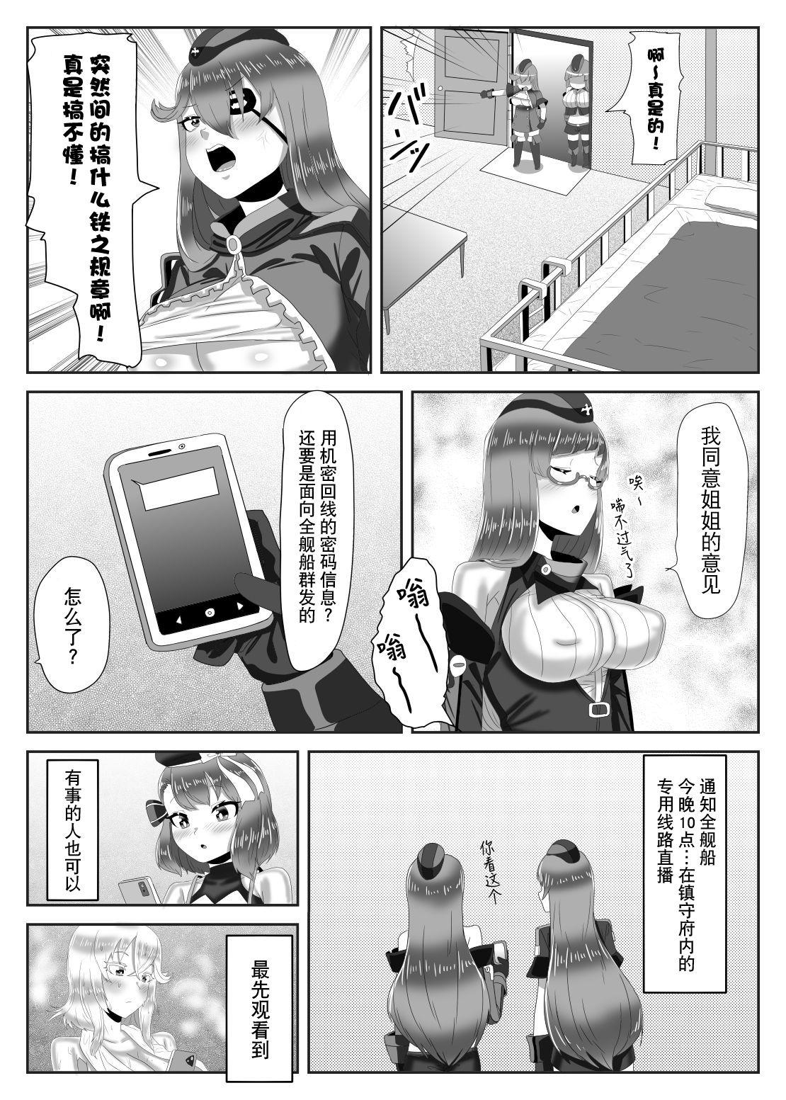 Futanari Kantai to Otokonoko Shikikan 12