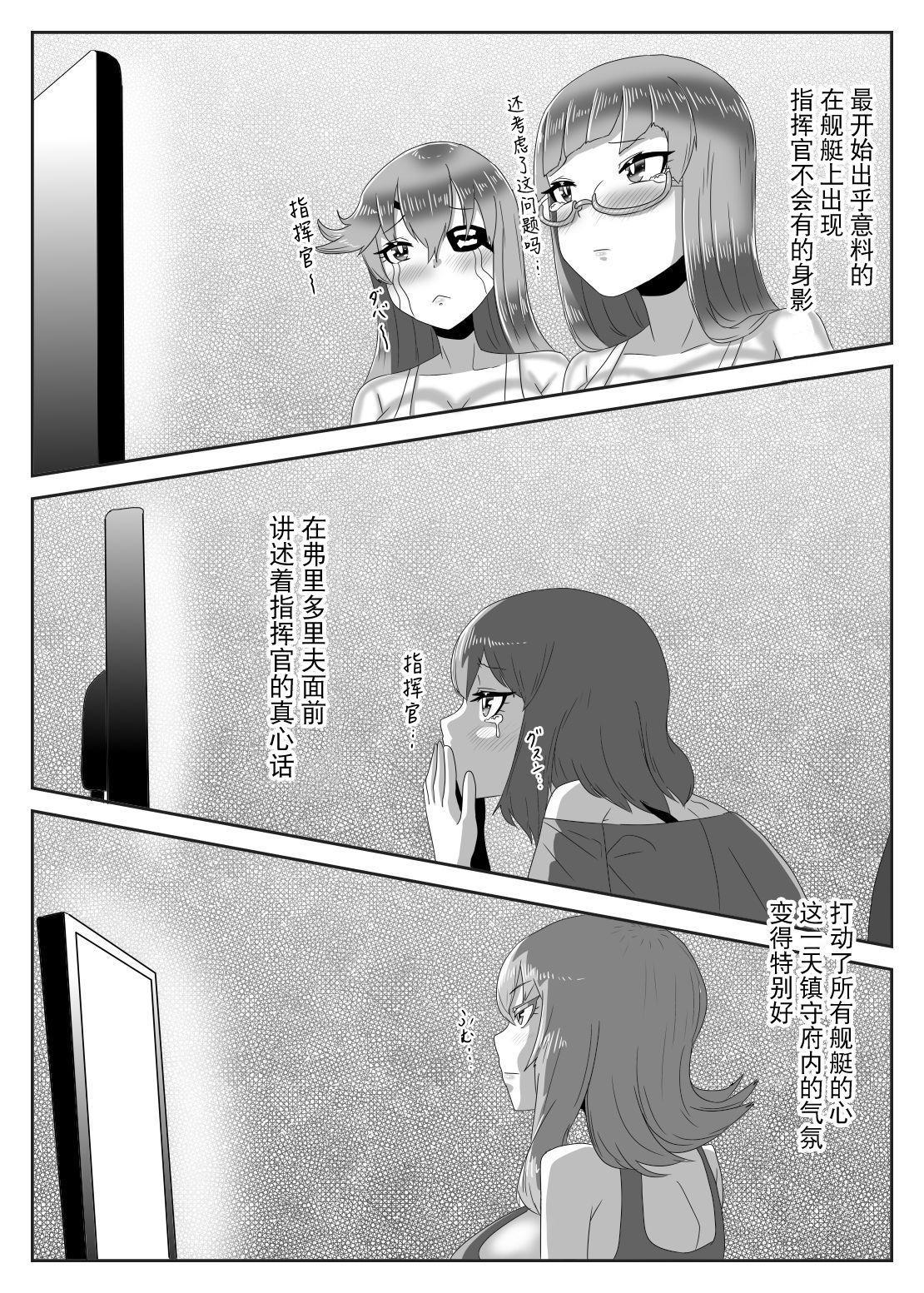 Futanari Kantai to Otokonoko Shikikan 14