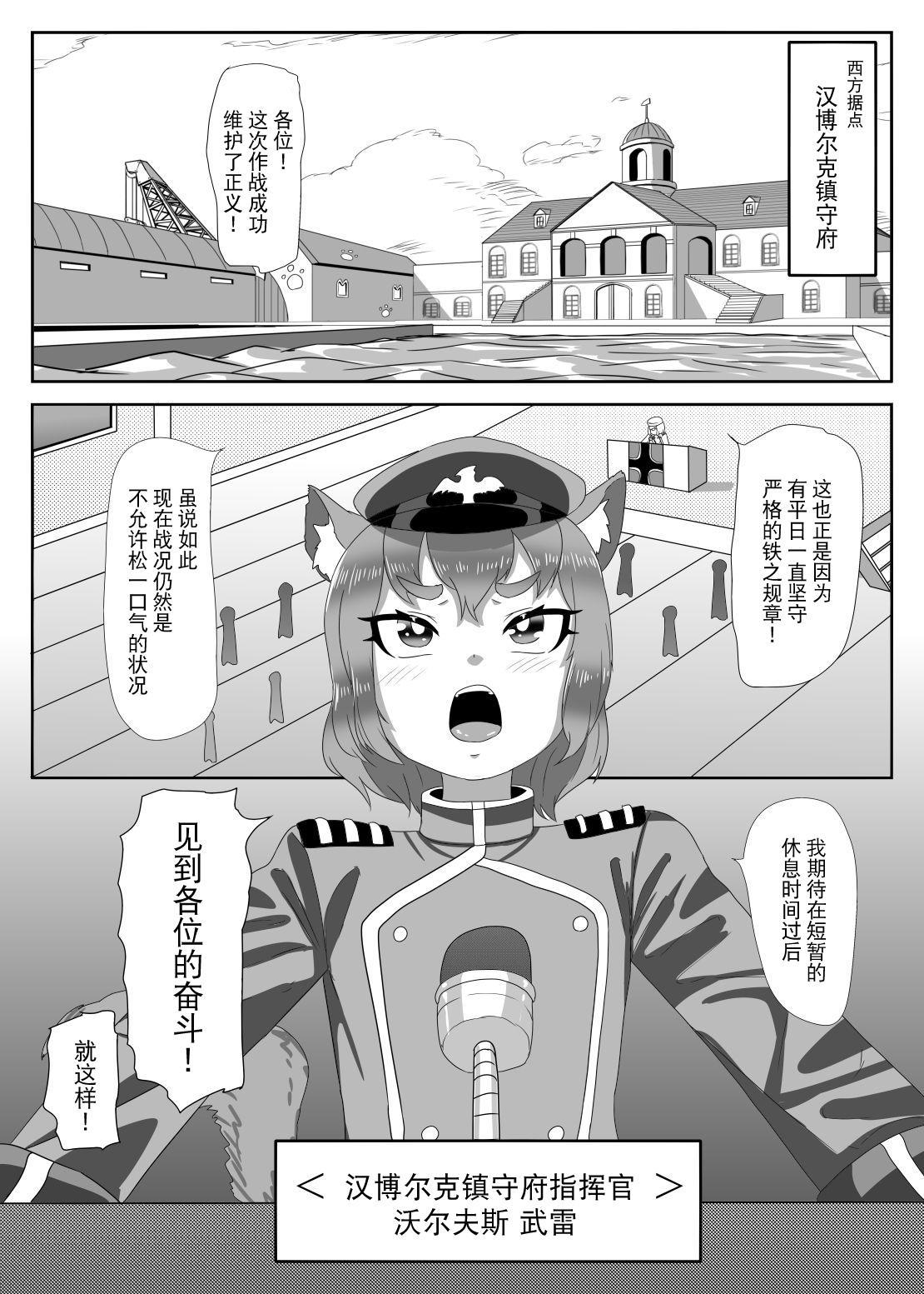 Futanari Kantai to Otokonoko Shikikan 2