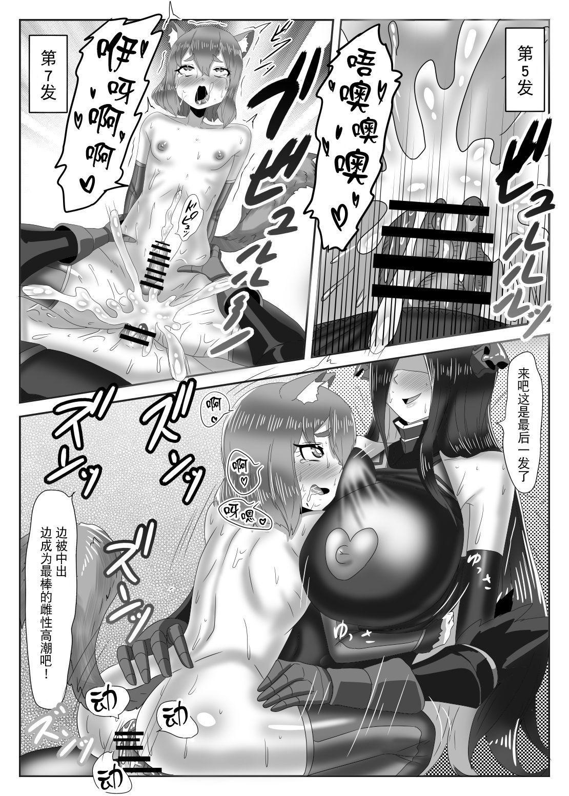 Futanari Kantai to Otokonoko Shikikan 30