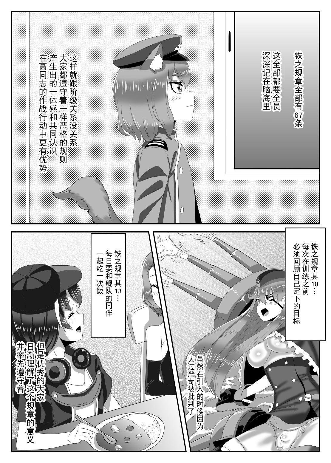 Futanari Kantai to Otokonoko Shikikan 5