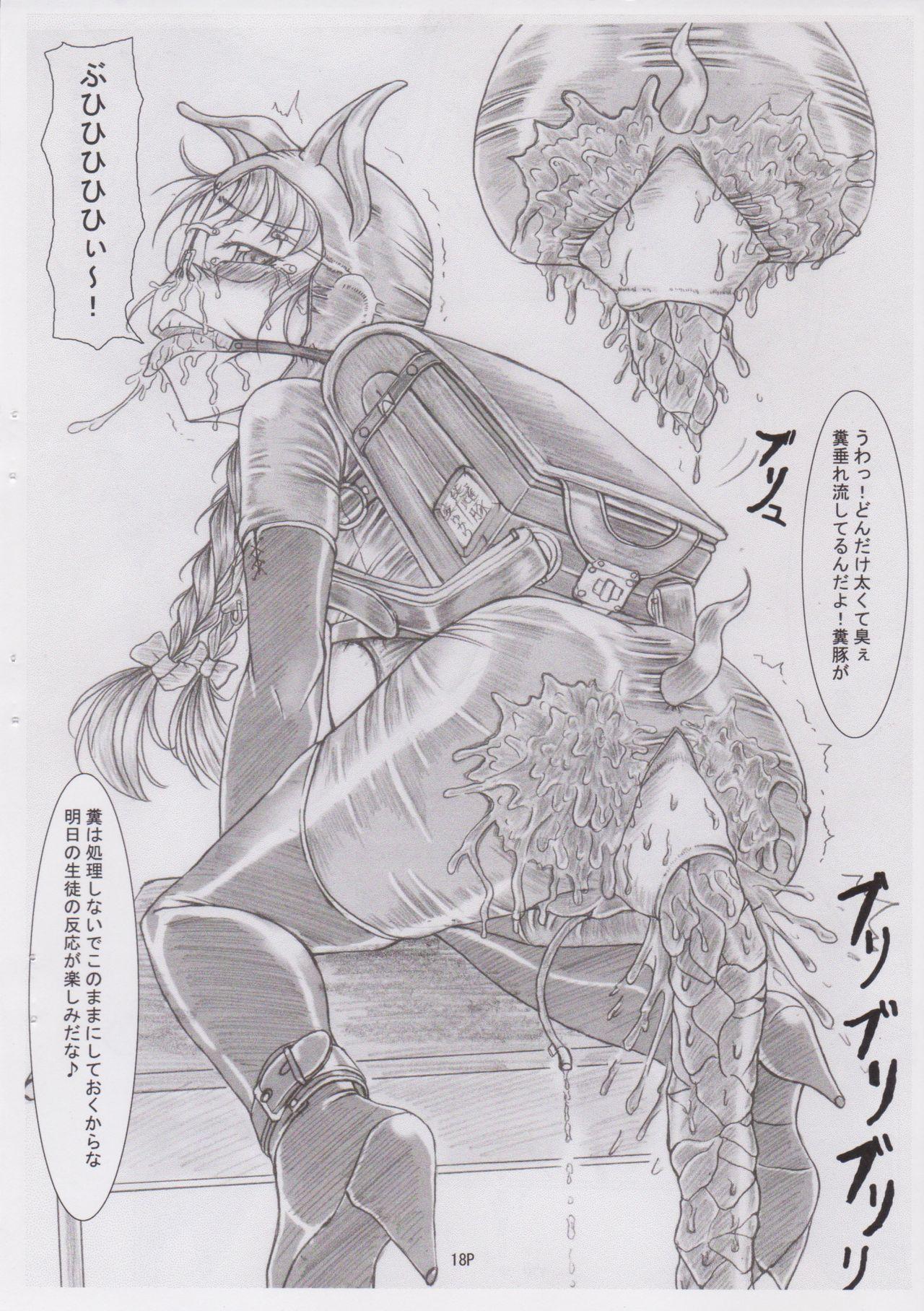 (C78) [Nekoneko Panchu! (Nekoneko Panchu)] Sanshimai Choukyou Yuugi [Yukari Hen] Yukari-chan no Butabana Kachiku Choukyou [Anal Higyaku Jugyou] 17