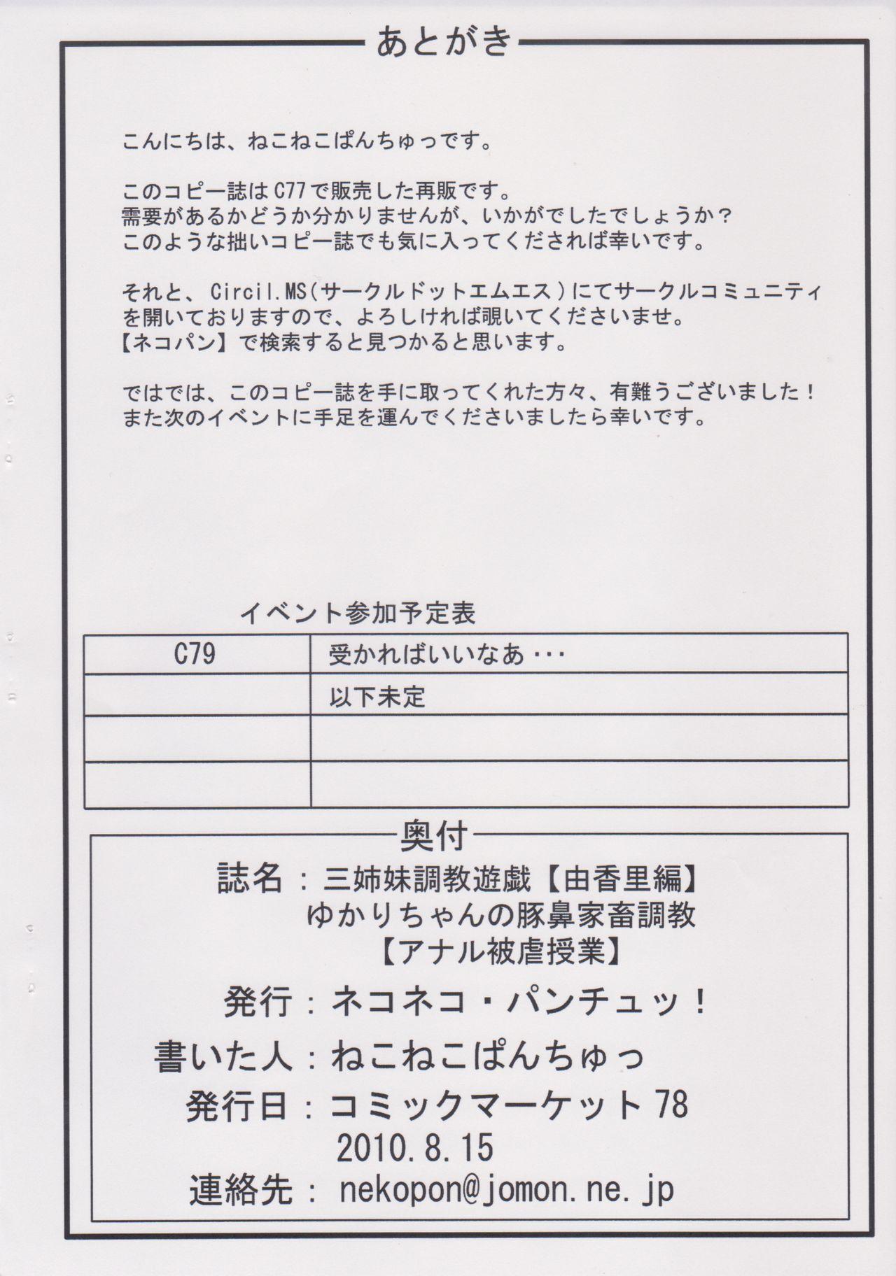 (C78) [Nekoneko Panchu! (Nekoneko Panchu)] Sanshimai Choukyou Yuugi [Yukari Hen] Yukari-chan no Butabana Kachiku Choukyou [Anal Higyaku Jugyou] 18
