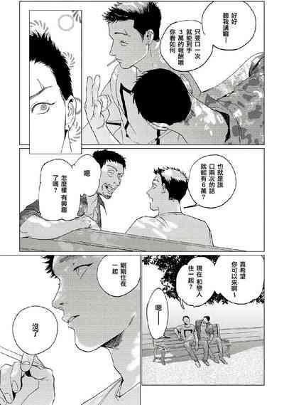 Baka na Inuhodo Itooshii   傻狗一样可爱的他 Ch. 2 9