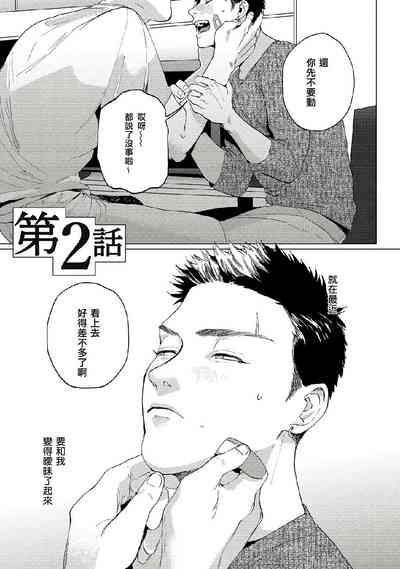 Baka na Inuhodo Itooshii   傻狗一样可爱的他 Ch. 2 1