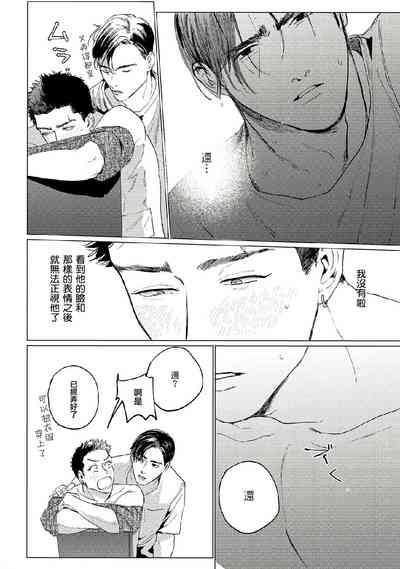 Baka na Inuhodo Itooshii   傻狗一样可爱的他 Ch. 2 4