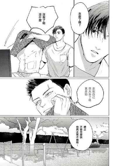 Baka na Inuhodo Itooshii   傻狗一样可爱的他 Ch. 2 5