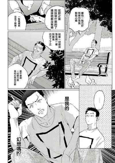 Baka na Inuhodo Itooshii   傻狗一样可爱的他 Ch. 2 6