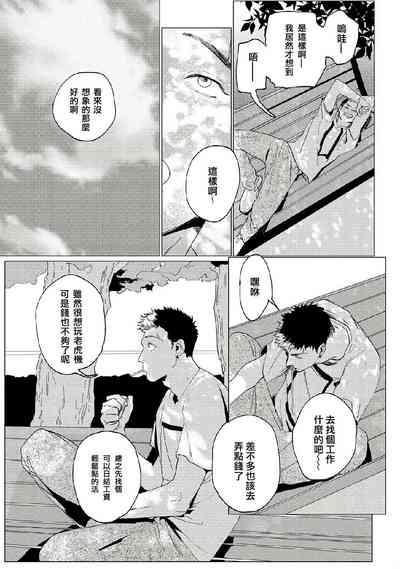 Baka na Inuhodo Itooshii   傻狗一样可爱的他 Ch. 2 7