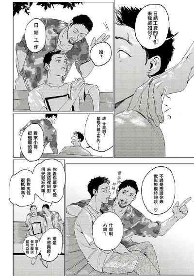 Baka na Inuhodo Itooshii   傻狗一样可爱的他 Ch. 2 8