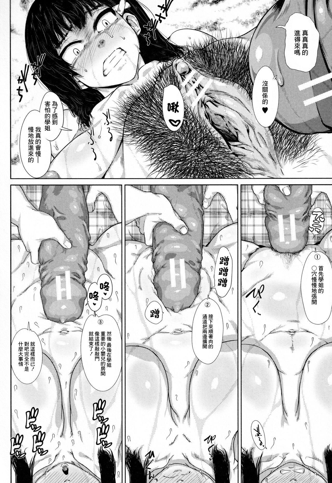 地味デカJK初デート 21
