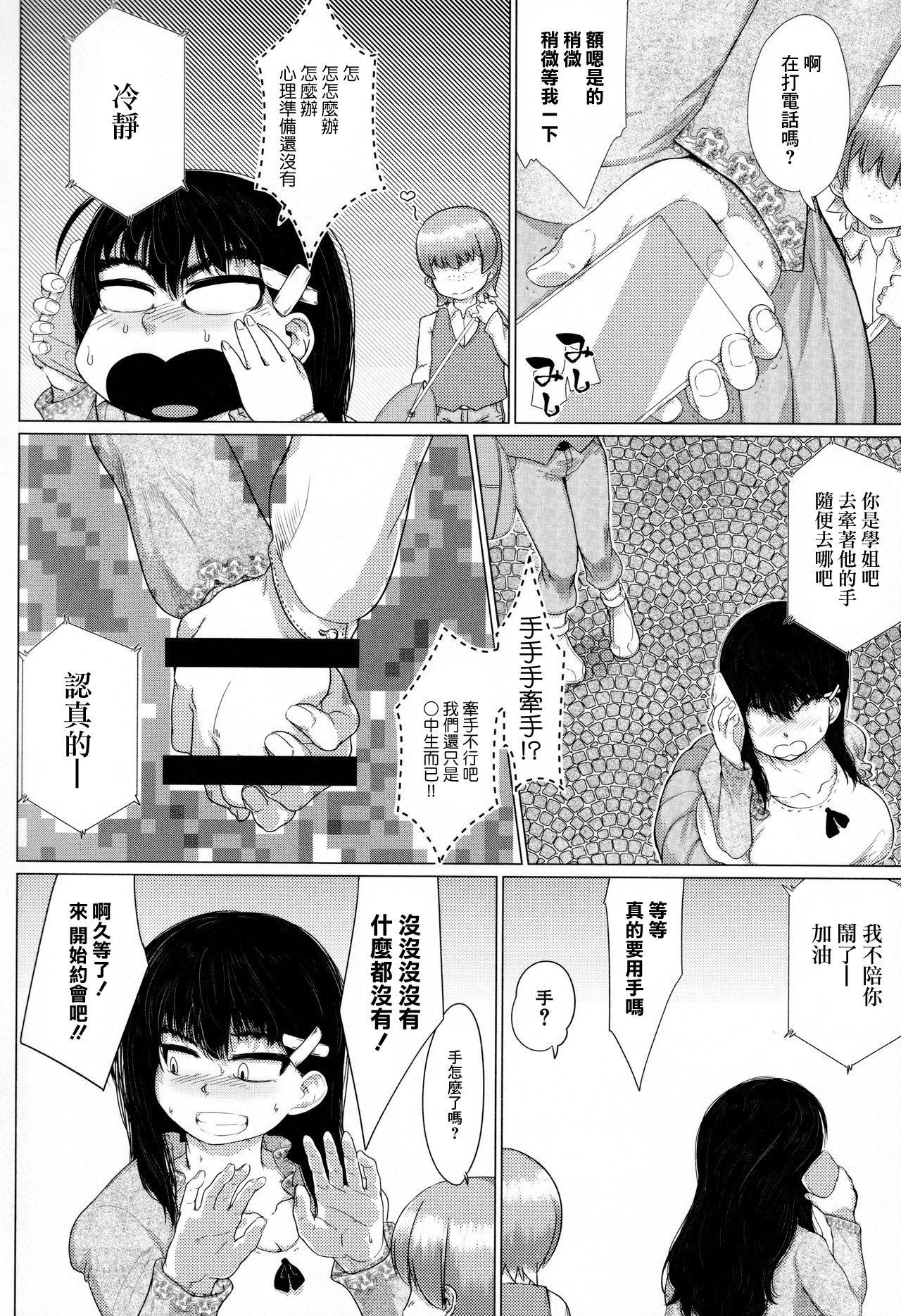 地味デカJK初デート 3