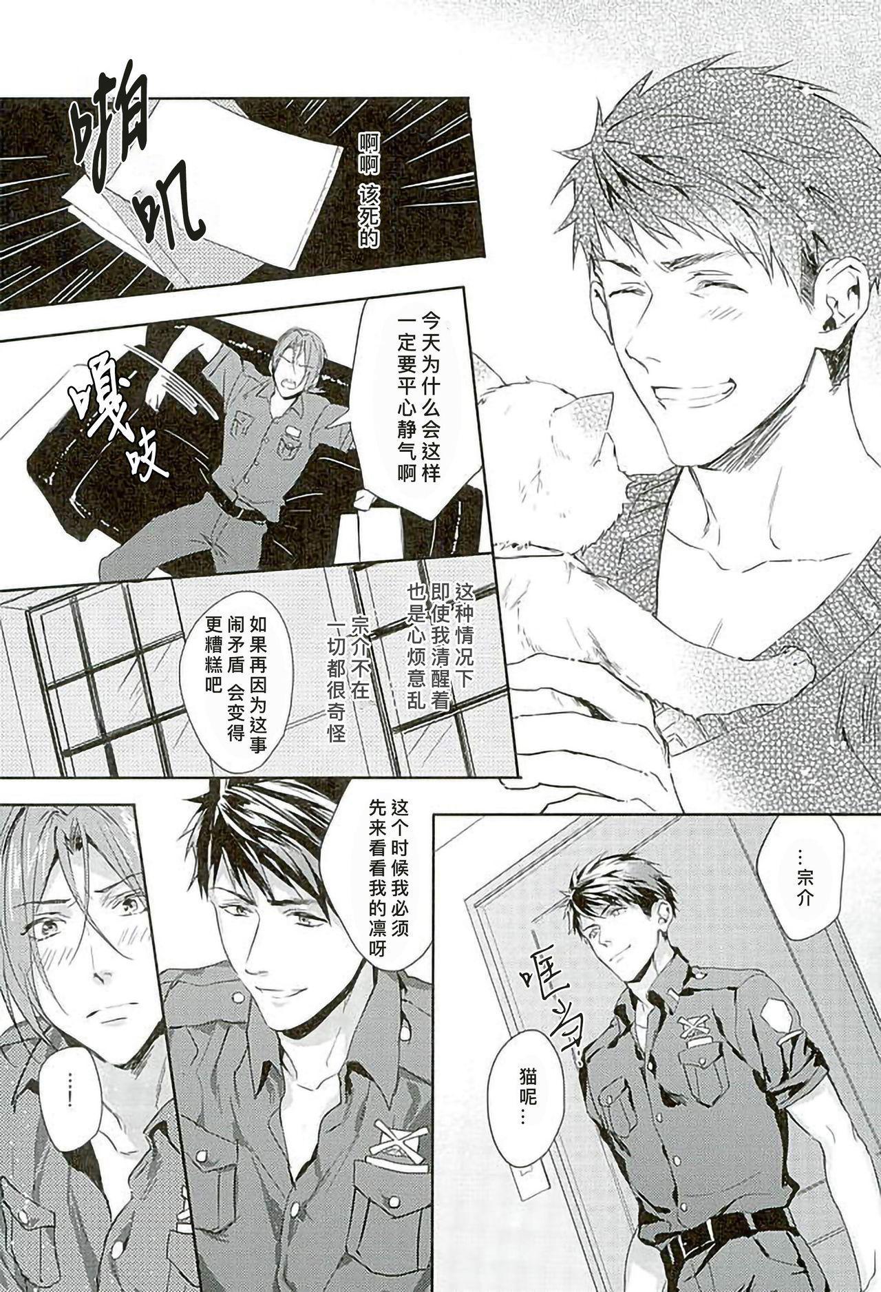 我家的喵主子 Wagaya no Nyanko-sama 14