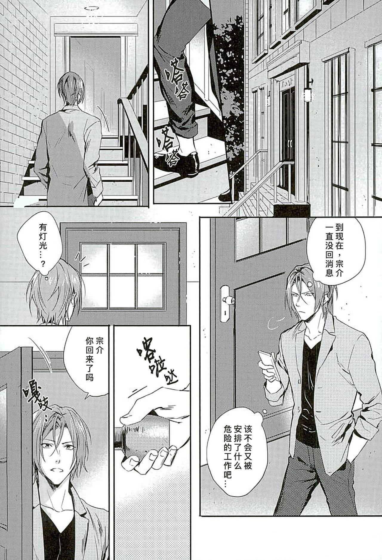 我家的喵主子 Wagaya no Nyanko-sama 5
