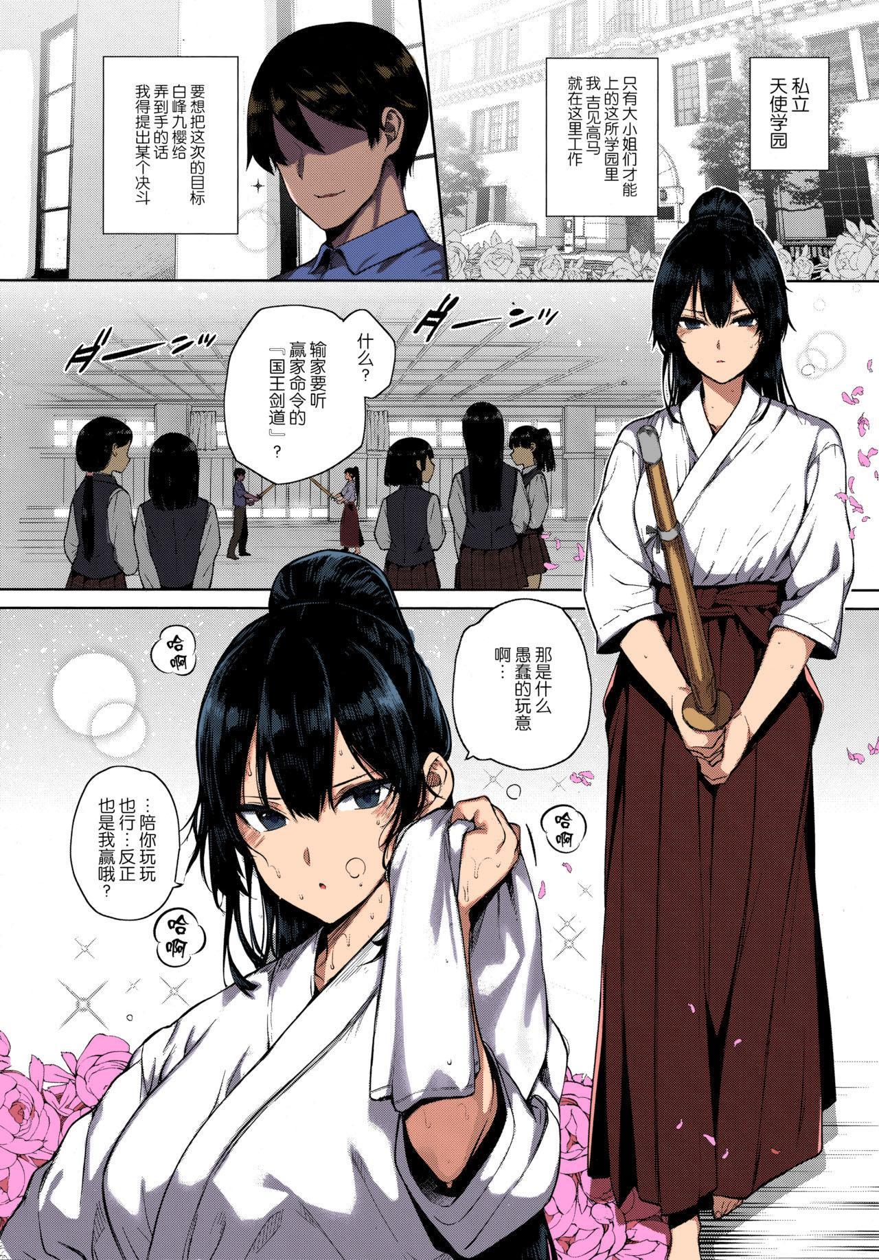 Amatsuka Gakuen no Ryoukan Seikatsu 1