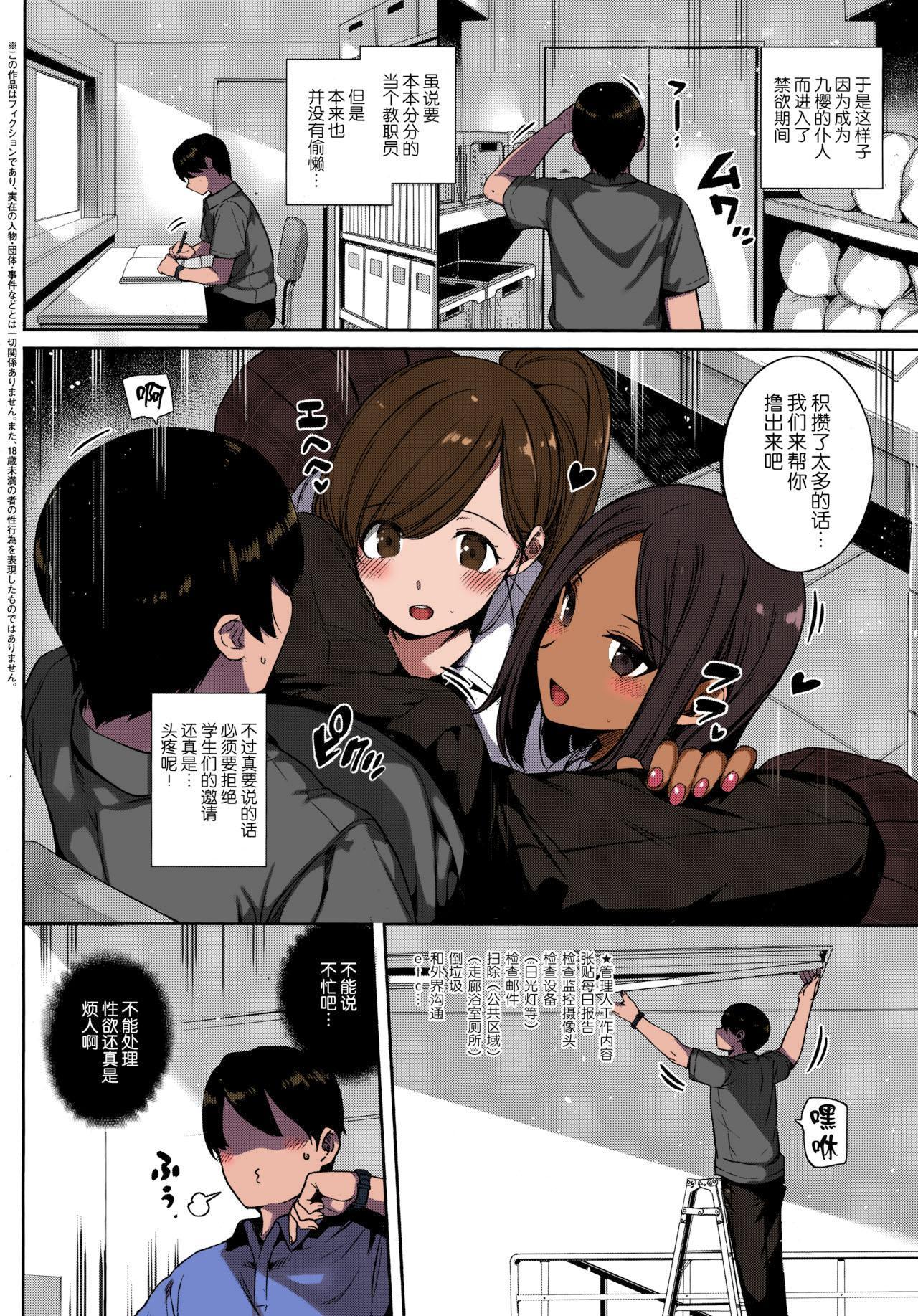 Amatsuka Gakuen no Ryoukan Seikatsu 3