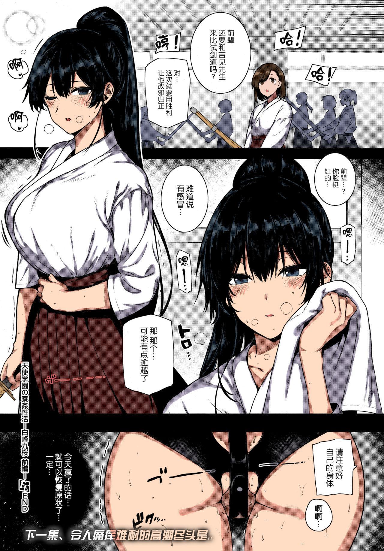 Amatsuka Gakuen no Ryoukan Seikatsu 39
