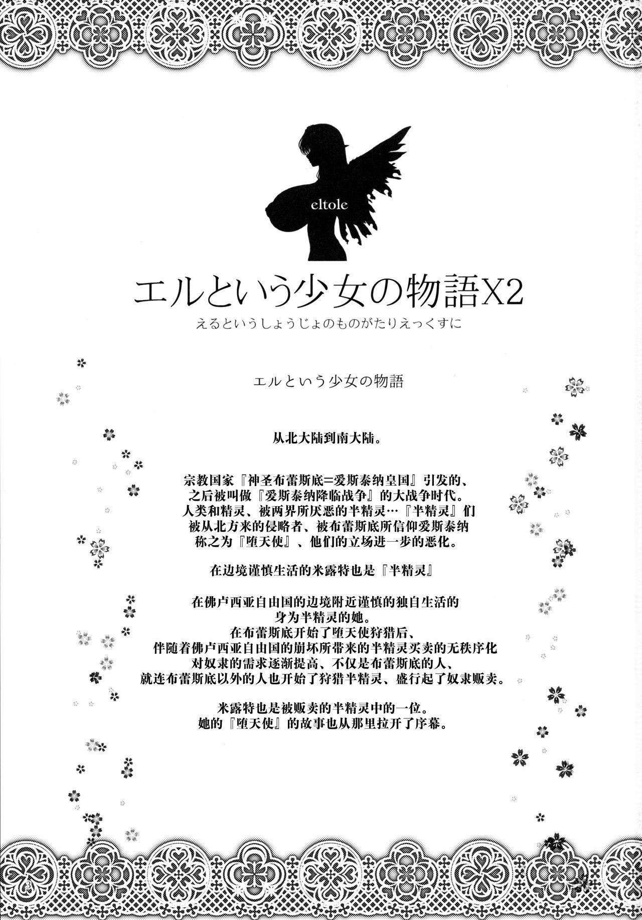 El toiu Shoujo no Monogatari X2 2