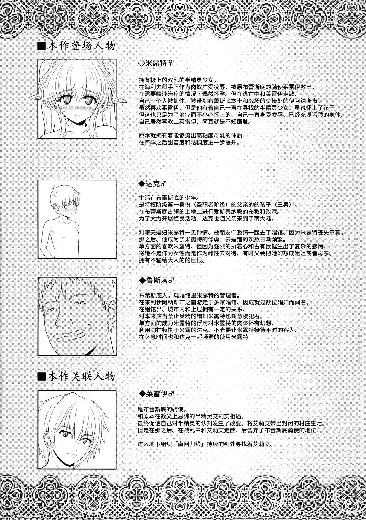 El toiu Shoujo no Monogatari X2 3