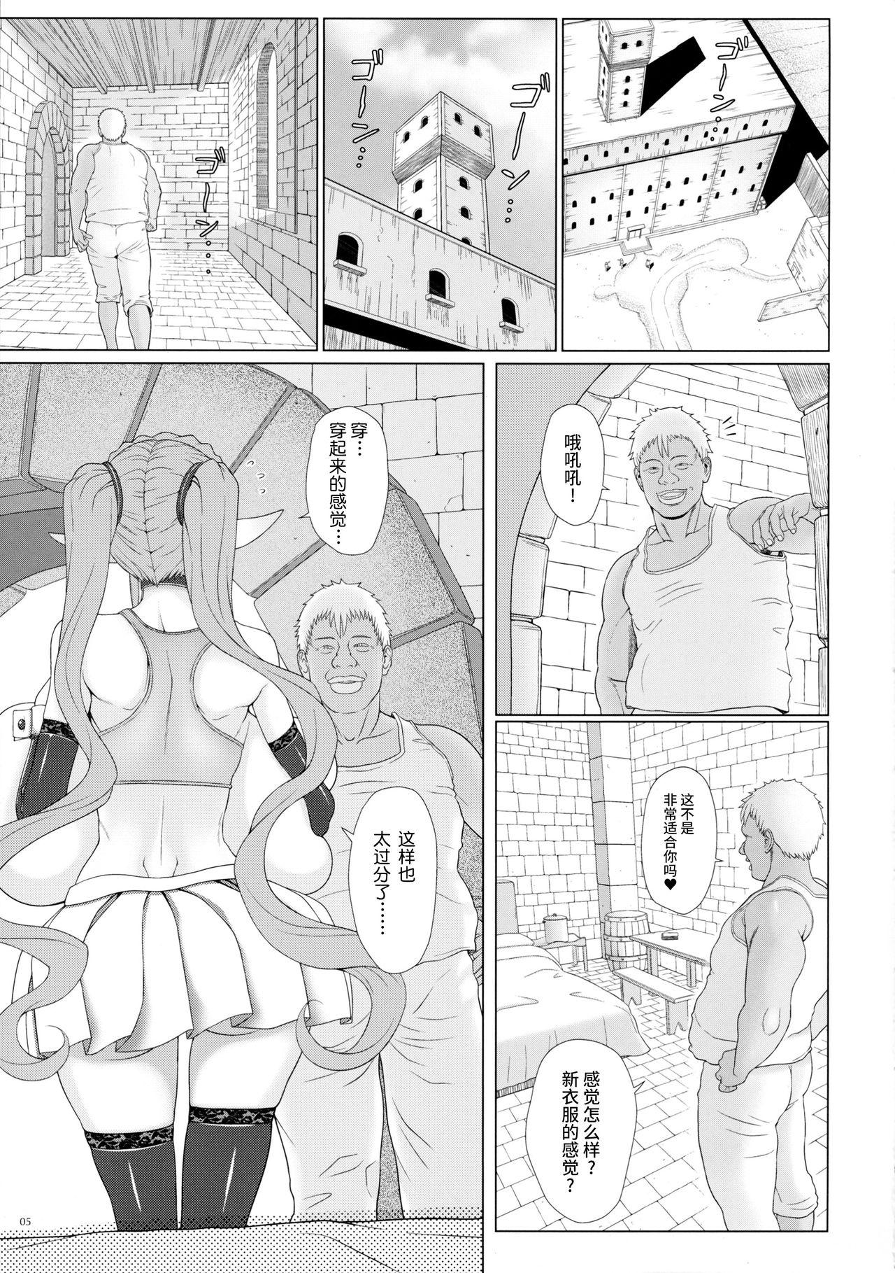 El toiu Shoujo no Monogatari X2 4