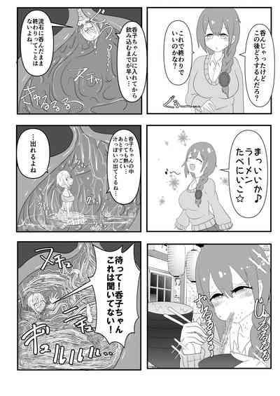 Tainai・Nikuheki Goudoushi  Chounai Kaishi 3-B 5