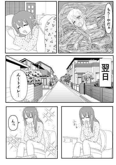 Tainai・Nikuheki Goudoushi  Chounai Kaishi 3-B 6