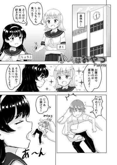 Tainai・Nikuheki Goudoushi  Chounai Kaishi 3-B 8
