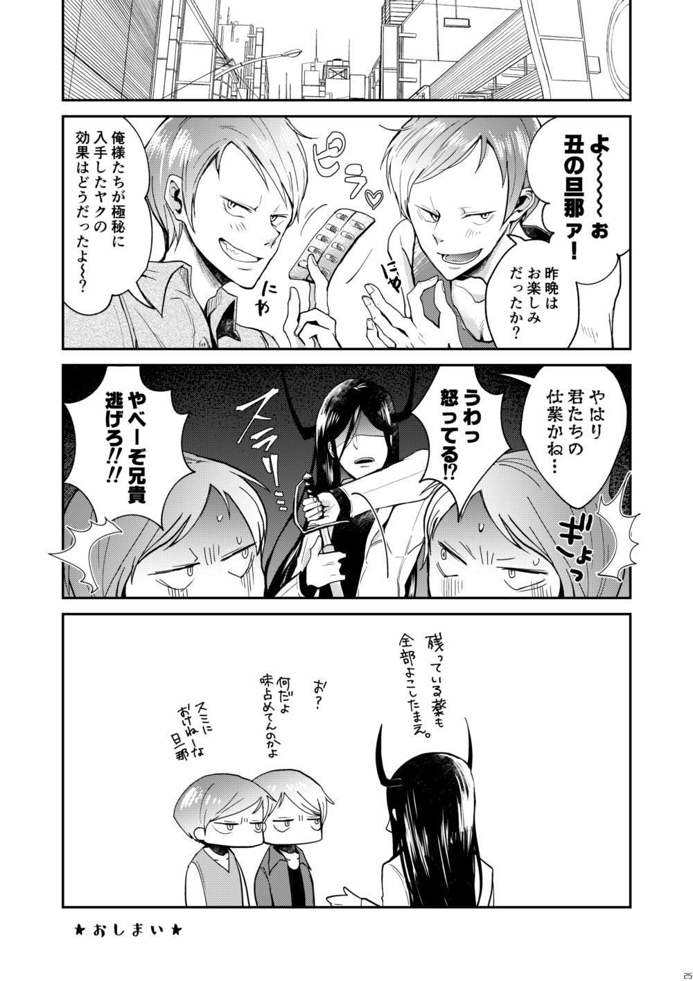 Kuroneko Kouji 23