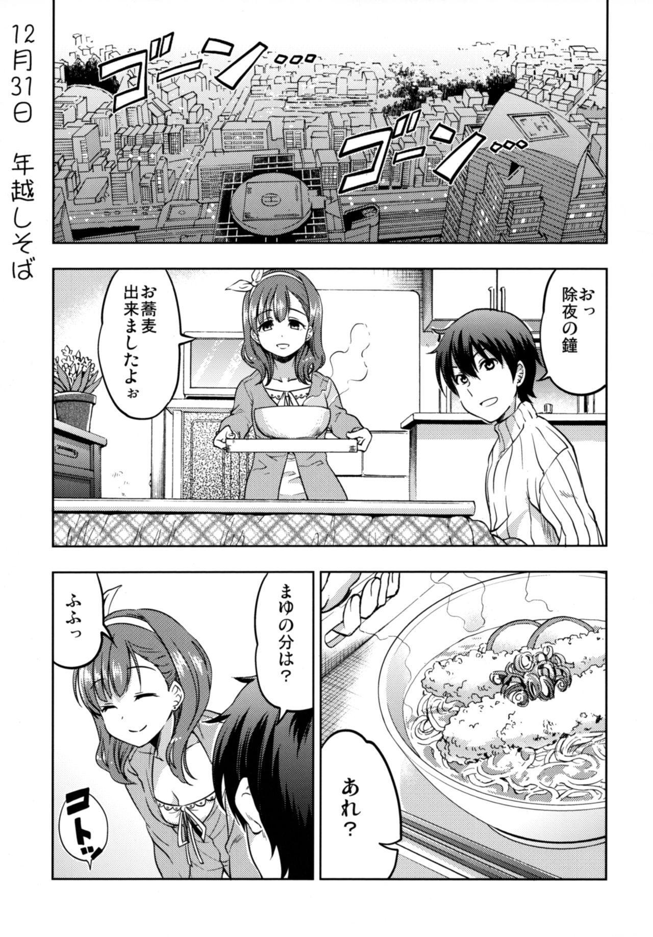 Shiawase na Ketsumatsu 21