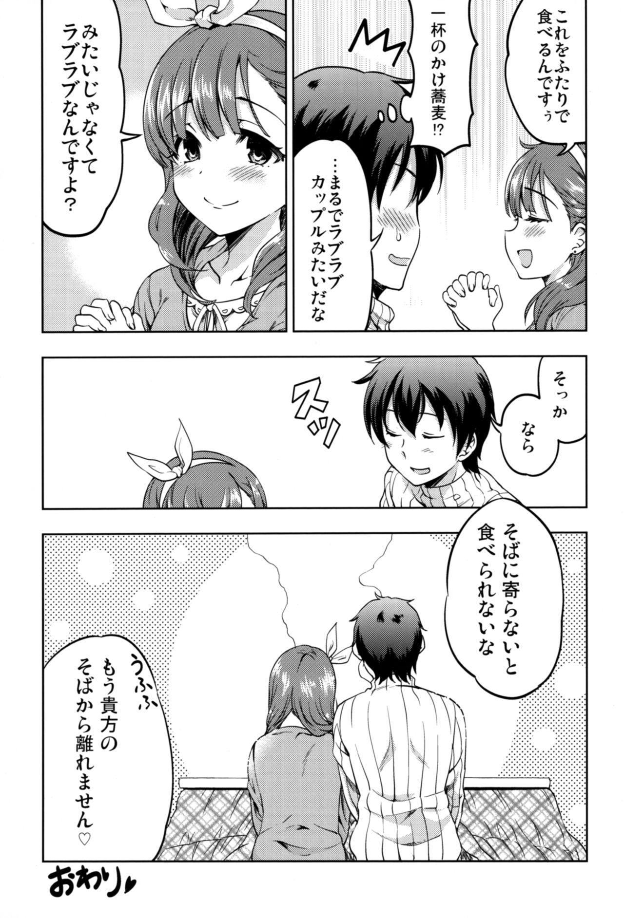 Shiawase na Ketsumatsu 22