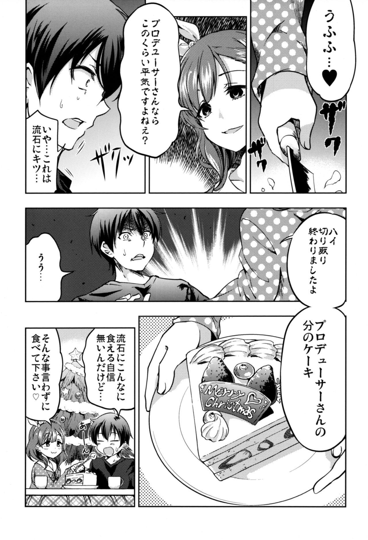 Shiawase na Ketsumatsu 7
