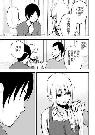 Hitozuma Kaseifu wa Ore no Mono 9