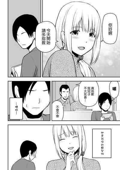 Hitozuma Kaseifu wa Ore no Mono 2
