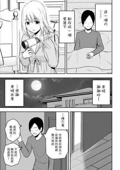 Hitozuma Kaseifu wa Ore no Mono 3