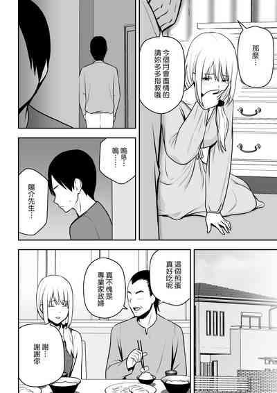 Hitozuma Kaseifu wa Ore no Mono 8