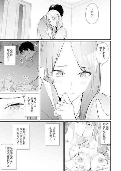 Hitozuma Momihogushi Shucchou Massage ~Esthe30 2