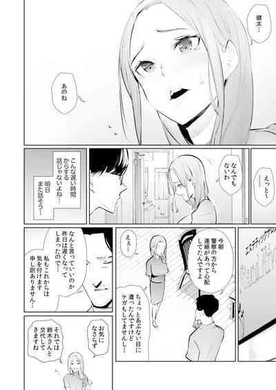 Hitozuma Momihogushi Shucchou Massage ~Esthe30 3