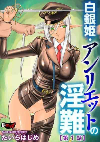 白銀姫・アンリエットの淫難 1-4 0
