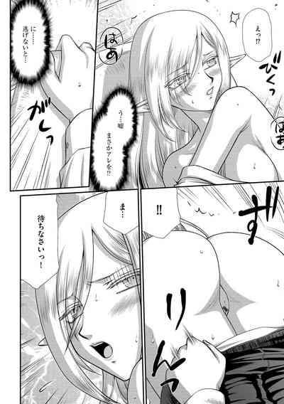 白銀姫・アンリエットの淫難 1-4 6